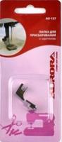 Лапка для шв. маш. (в блистере) для присбаривания арт. AU-137